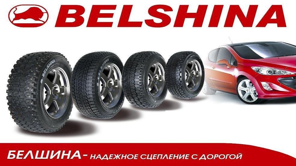 Отличия и преимущества шин Белшина БЕЛ-177