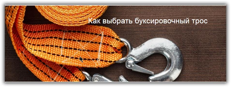 Які бувають види буксирувальних тросів. Докладний огляд в статті на сайті інтернет-магазину Lester.ua.